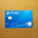 Chase Freedom Q1 2021 Bonus Categories